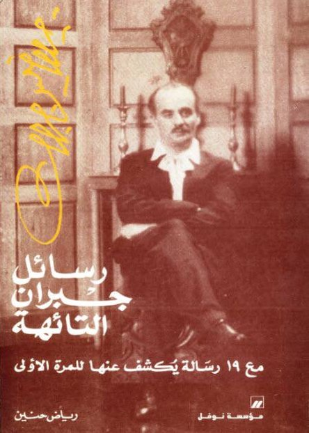 The Lost Letters of Kahlil Gibran
