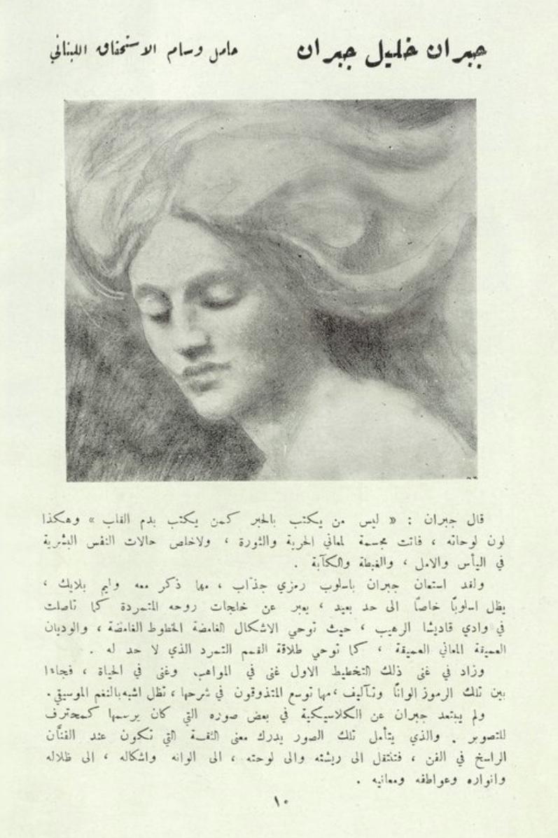 Ma'raḍ al-fannānīn al-Lubnānīyīn fī al-Matḥaf al-Waṭanī, Lubnān: al-Jumhūrīyah al-Lubnānīyah, Wizārat al-Tarbīyah al-Waṭanīyah wa-al-Funūn al-Jamīlah, 1947, pp. 10-11.