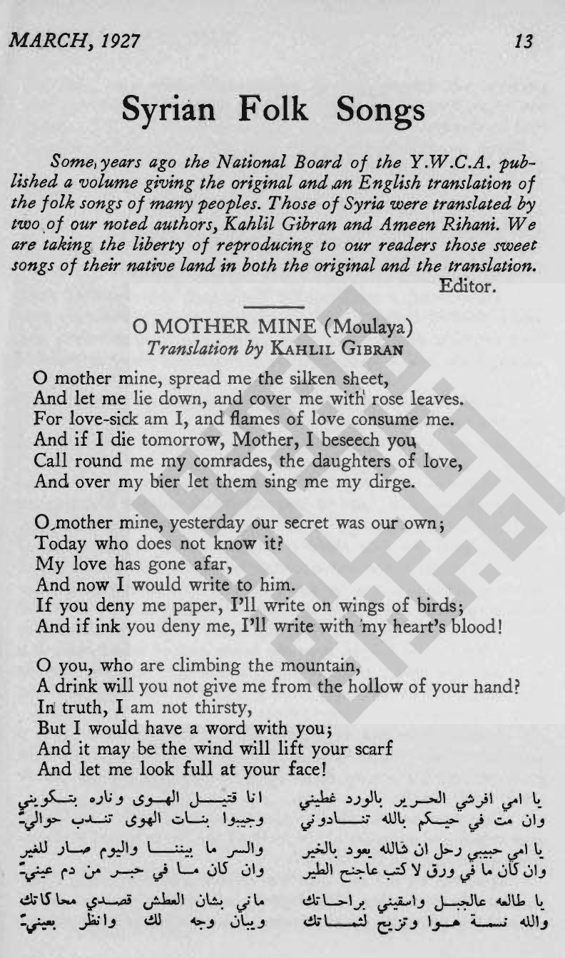 O Mother Mine (Moulaya), The Syrian World, 1, 9, March 1927
