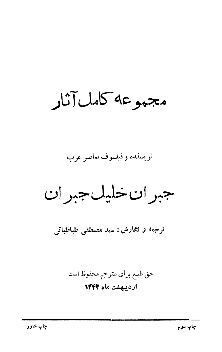 K. Gibran, Mjmwehi Kamil Aavar [The Collected Works], Translated into Persian, 1924 [1343].