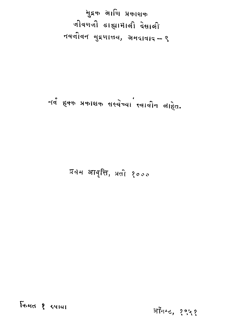 K. Gibran, Mragjalatil Moti (sukti Sagrah) [Sayings], translated into Hindi, Ahmedabad: Navjivan Prakashan Mandir, 1951.