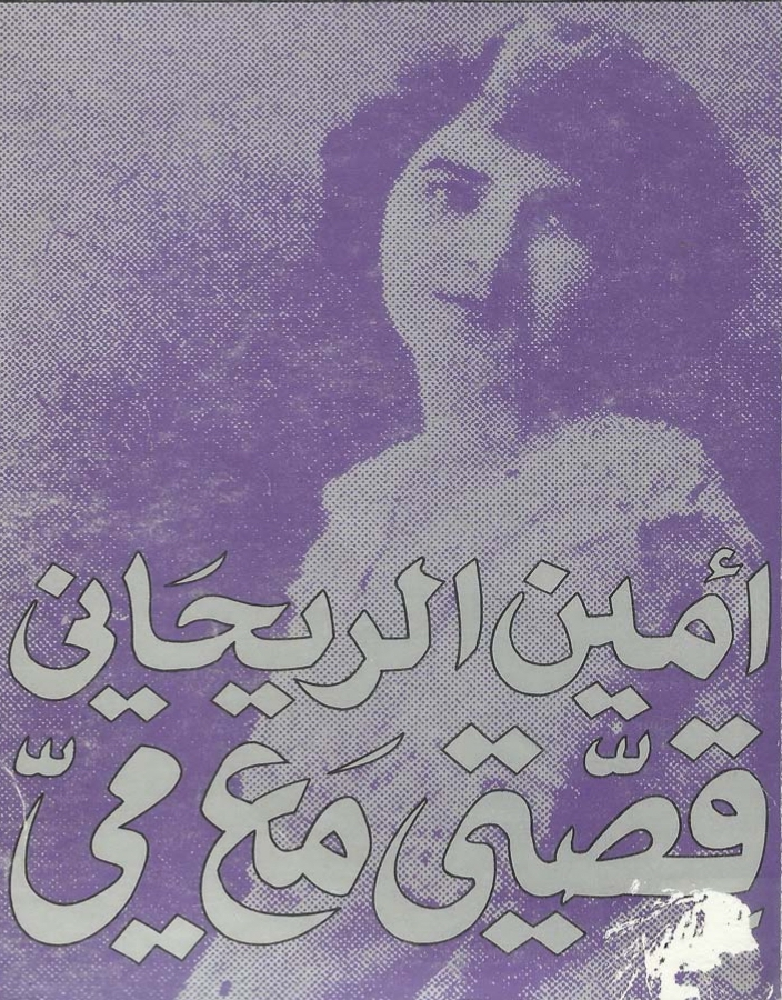 Ameen Rihani, Qussati ma' Mayy (My Story with May Ziyadah), Beirut: The Arab Institute for Research and Publication, 1980.