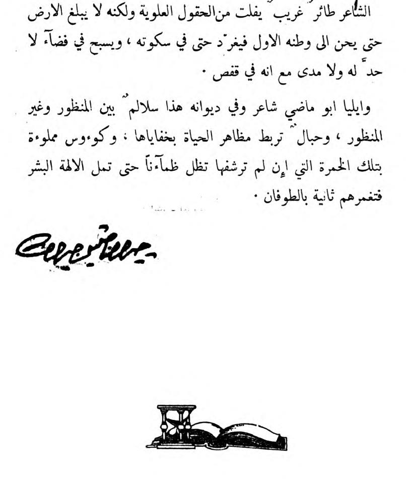 Elia Abu Madi [Īlīyā Abū Māḍī], Diwān Īlīyā Abū Māḍī, Muqaddimah Jubrān Khalīl Jubrān [Introduction by Kahlil Gibran], New York: Matba'at Mir'at al-Gharb, 1919