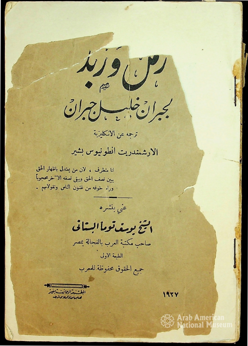 Raml wa-zabad (Sand and Foam), Translated into Arabic by Anṭūniyūs Bashīr, al-Qāhirah: Yūsuf al-Bustānī, 1927 (1st edition)