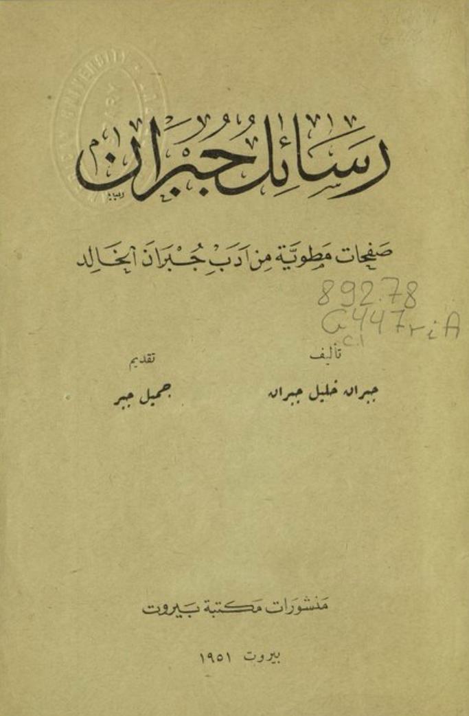 Rasa'il Jubran [Letters of Kahlil Gibran], Introduction by Jamil Jabr, Beirut: Manshurat Maktabat Bayrut, 1951.