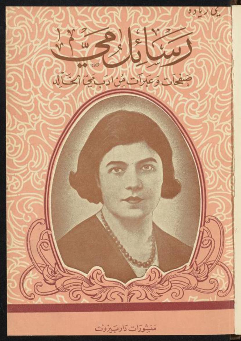 Mayy Ziyadah, Rasa'il Mayy [Letters of Mayy Ziyadah to various recipients, including Kahlil Gibran], Beirut: Dar Bayrut, 1954.