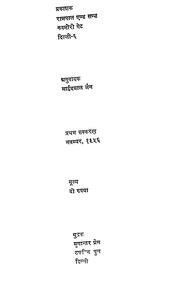 K. Gibran, Ret Aur Ghhag [Sand and Foam], Translated into Hindi, Delhi: Rajpal And Sanja, 1956.