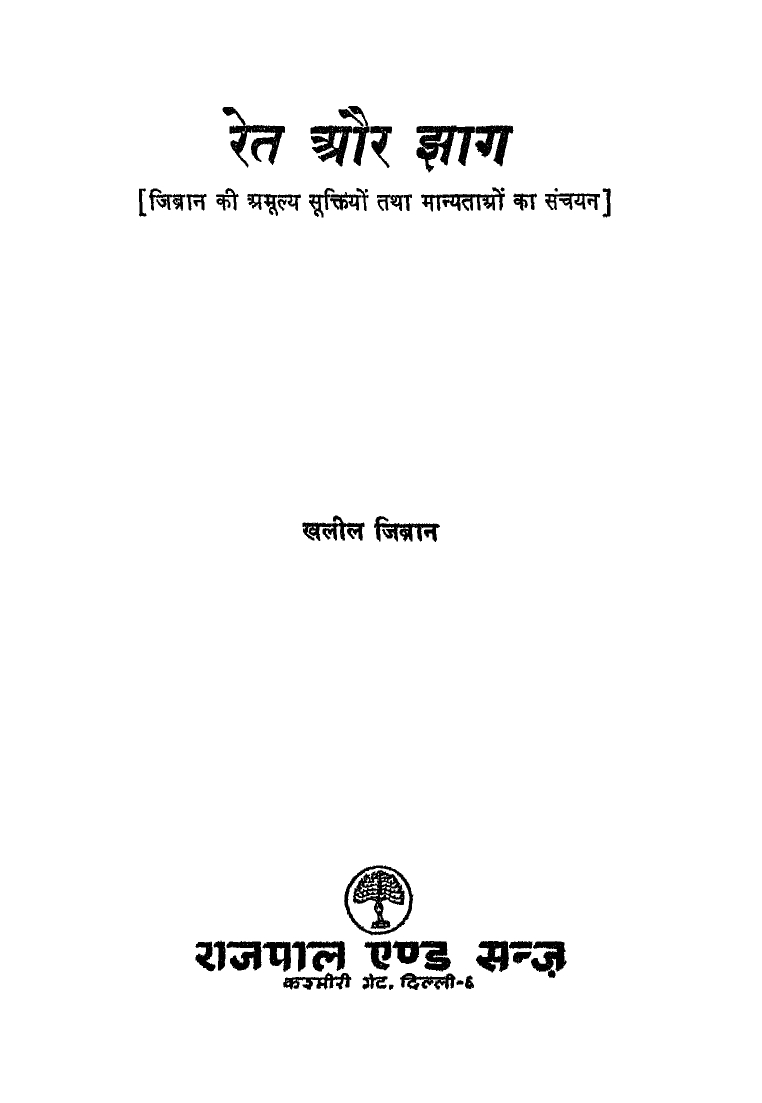 K. Gibran, Ret Aur Jhag (a selection of stories translated into Hindi), Delhi (India): Rajpal And Sons, 1956.