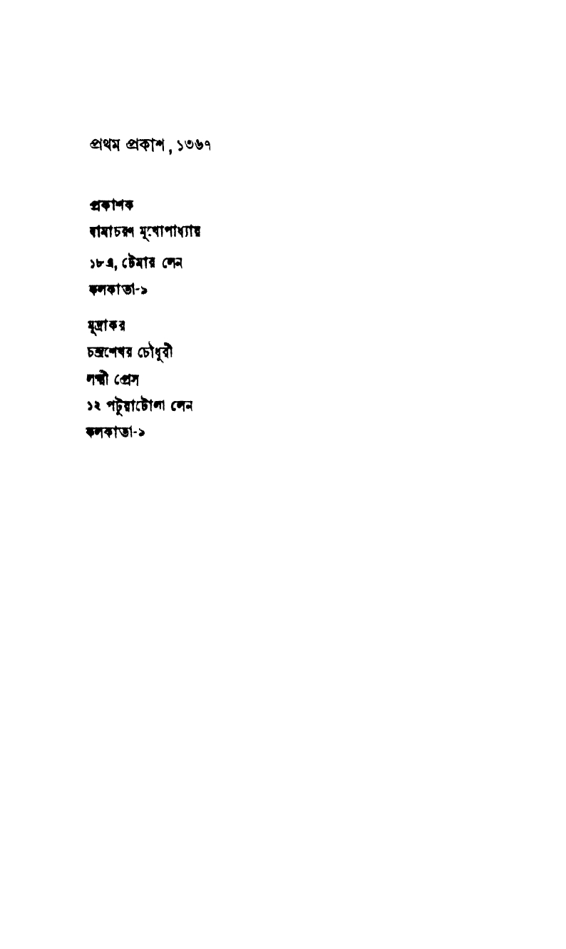 K. Gibran, Shershtha Kabita [Poetry Collection], Translated into Bengali, Kolkata: Karuna Prakasani, 1960.