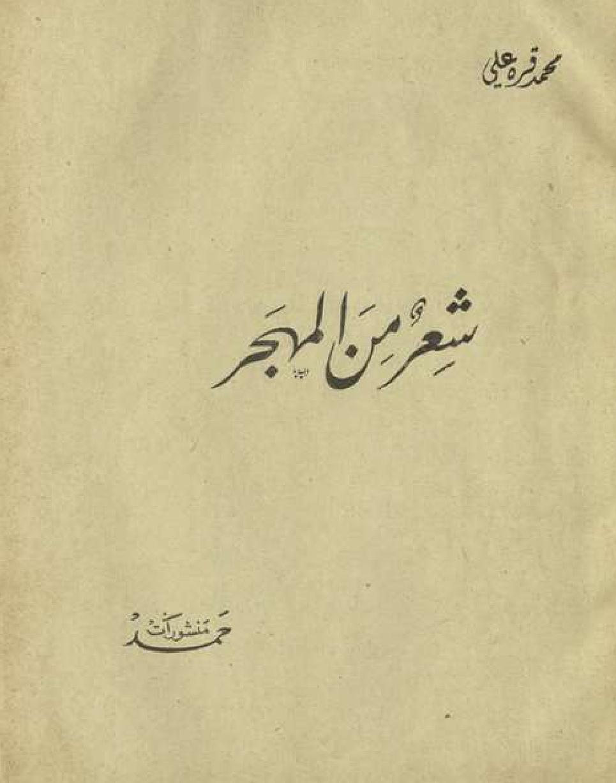 Muḥammad Qarah ʻAlī, Shiʻr min al-mahjar, Bayrūt: Manshūrāt Ḥamad, 1954.