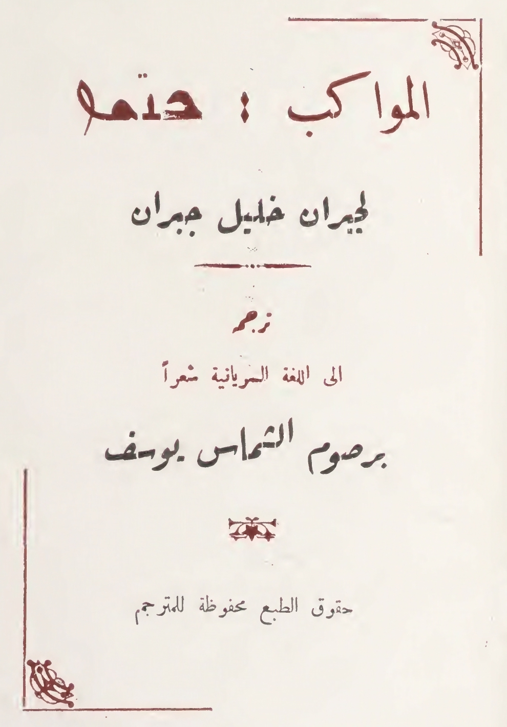 K. Gibran, The Processions (Translation into Syriac), Beth Mardutho: The Syriac Institute, 1957.