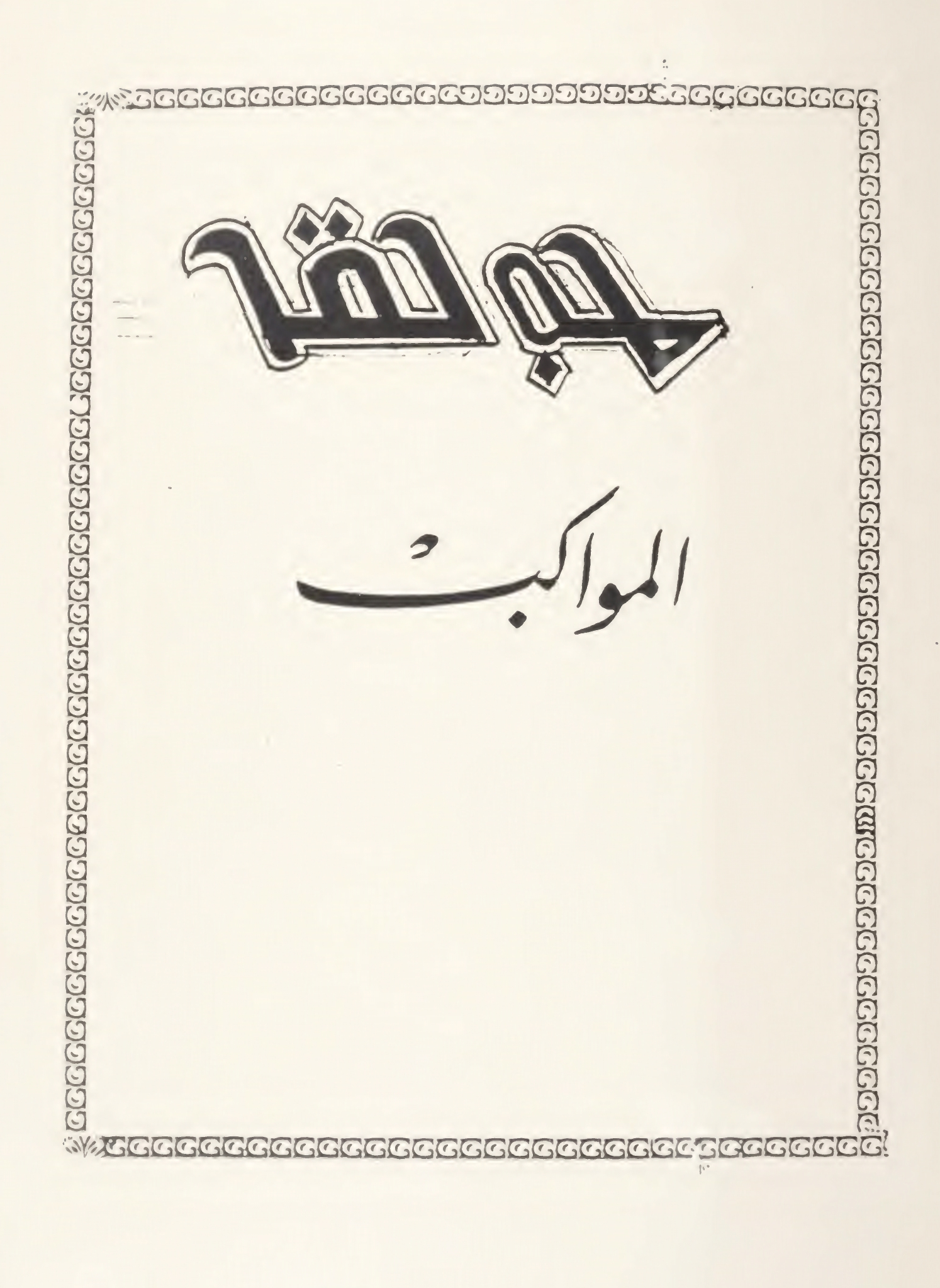 K. Gibran, The Processions (Translation into Syriac), Beth Mardutho: The Syriac Institute, 1978.