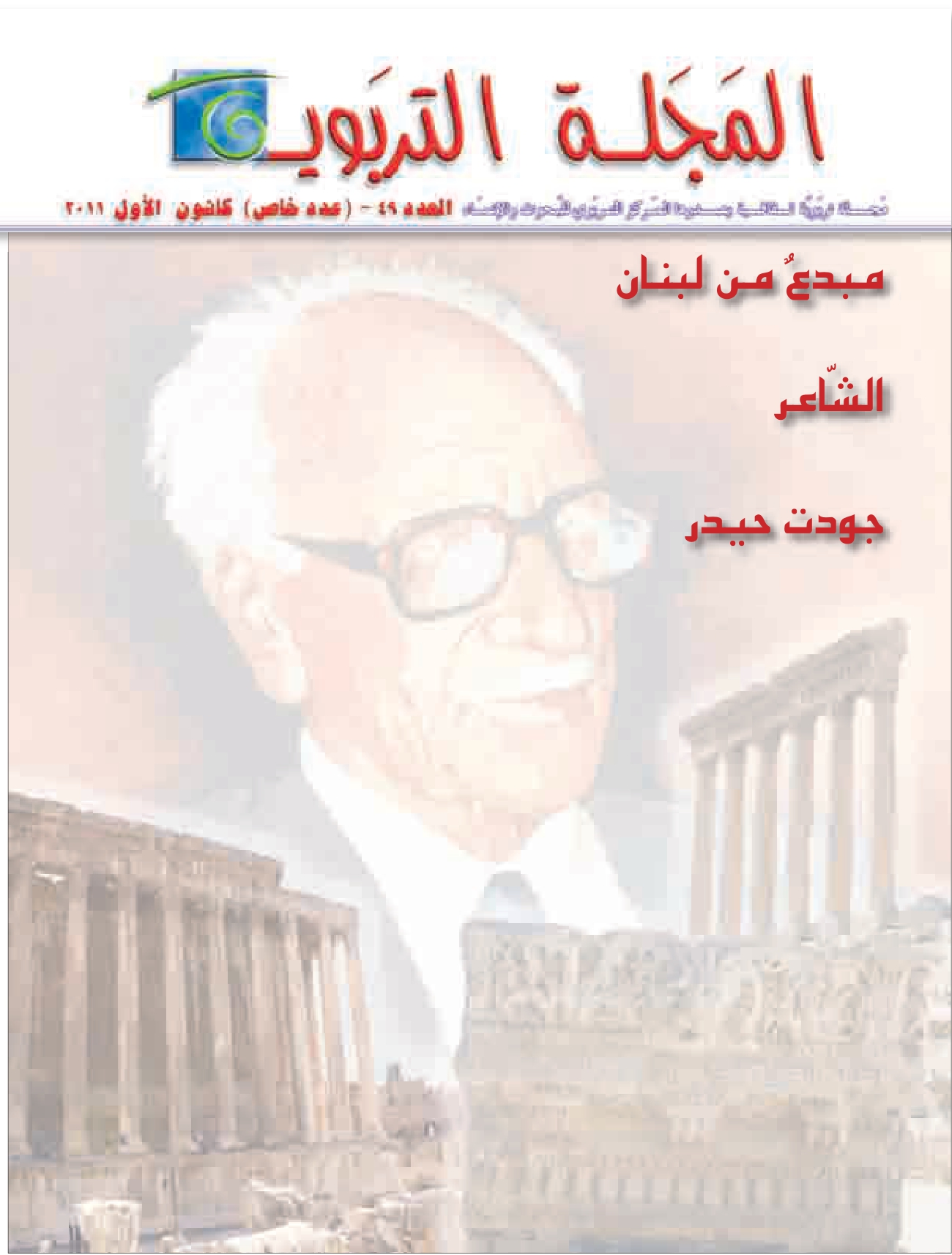 """The Poet Jawdat Haydar: An Outstanding Talent From Lebanon"", The Educational Magazine, Special Issue, Dec 2011."