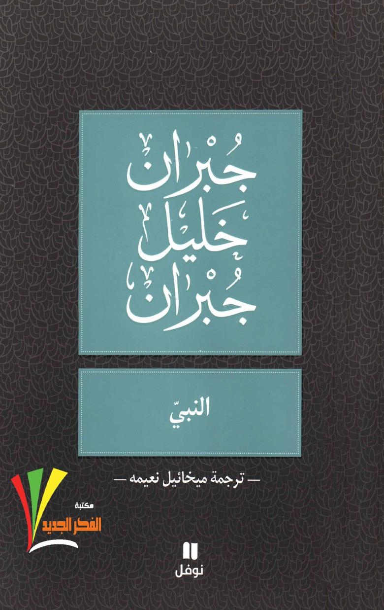 al-Nabī [The Prophet], Translated into Arabic by Mīkhā'īl Nuʻaymah [Mikhail Naimy], Bayrūt: Nawfal, 2015 (1st edition: Bayrūt: Nawfal, 1956).