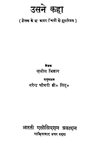 K. Gibran, Usne Kaha [The Prophet], Translated into Sanskrit, Uttar Pradesh: Bharatiy Akhil Sangh Seva, 1957.