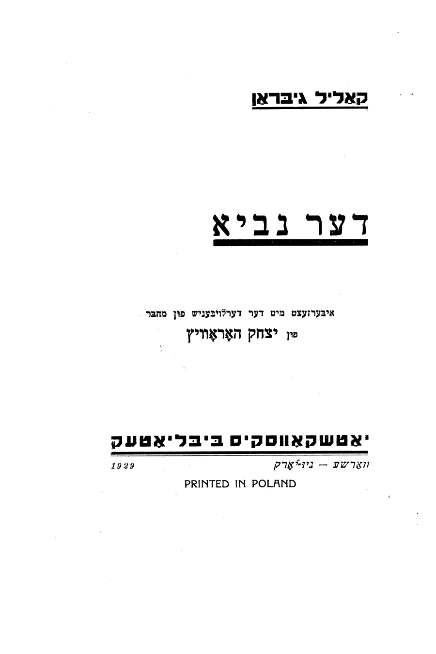 Der Novi (The Prophet), translated into Yiddish by Isaac Horowitz, Warsaw (Poland): Yatshkovski's Biblyotek, 1929.