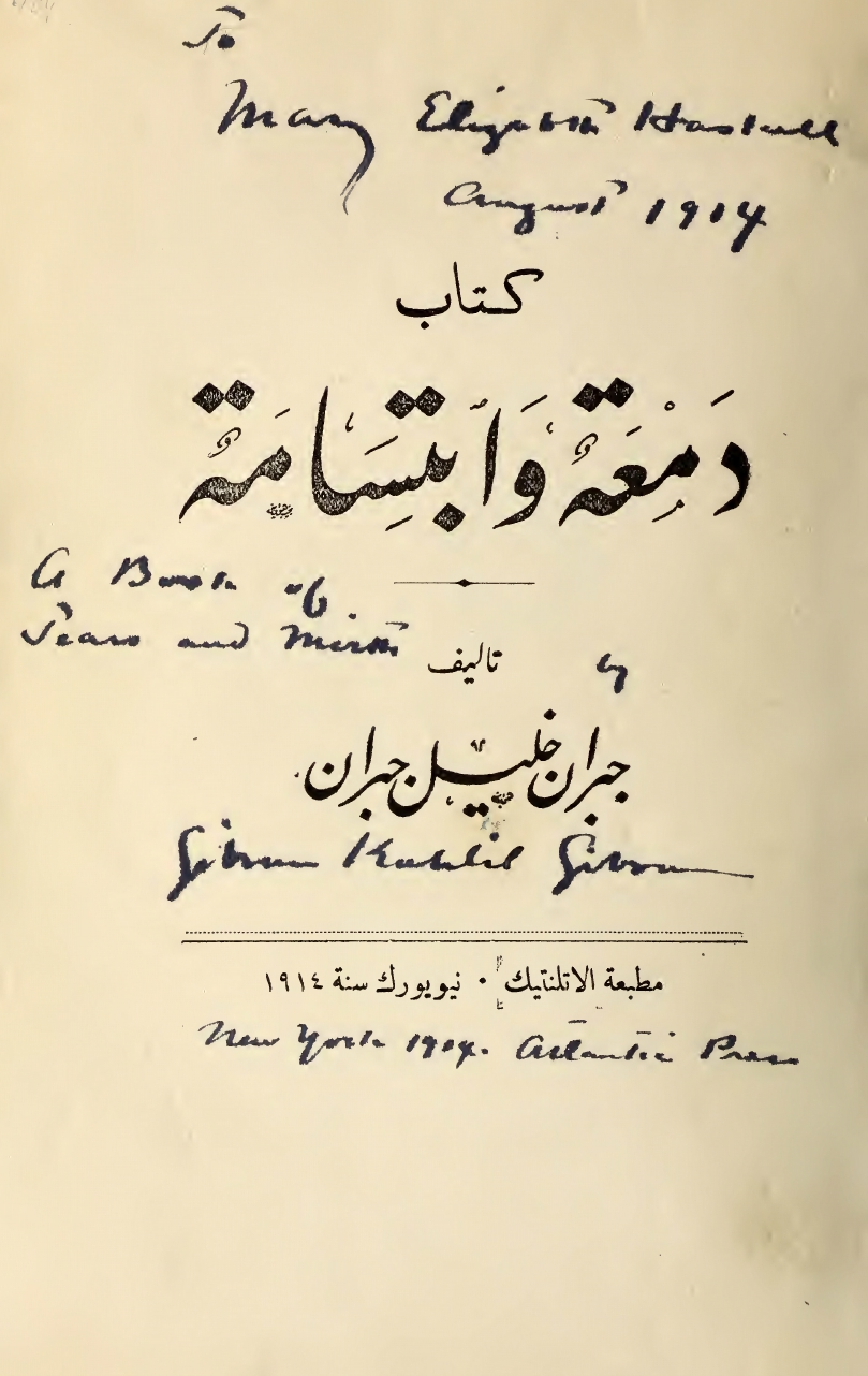 Kitab Dam'ah wa Ibtisama [A Book of Tears and Mirth], New York: Atlantic Press, 1914