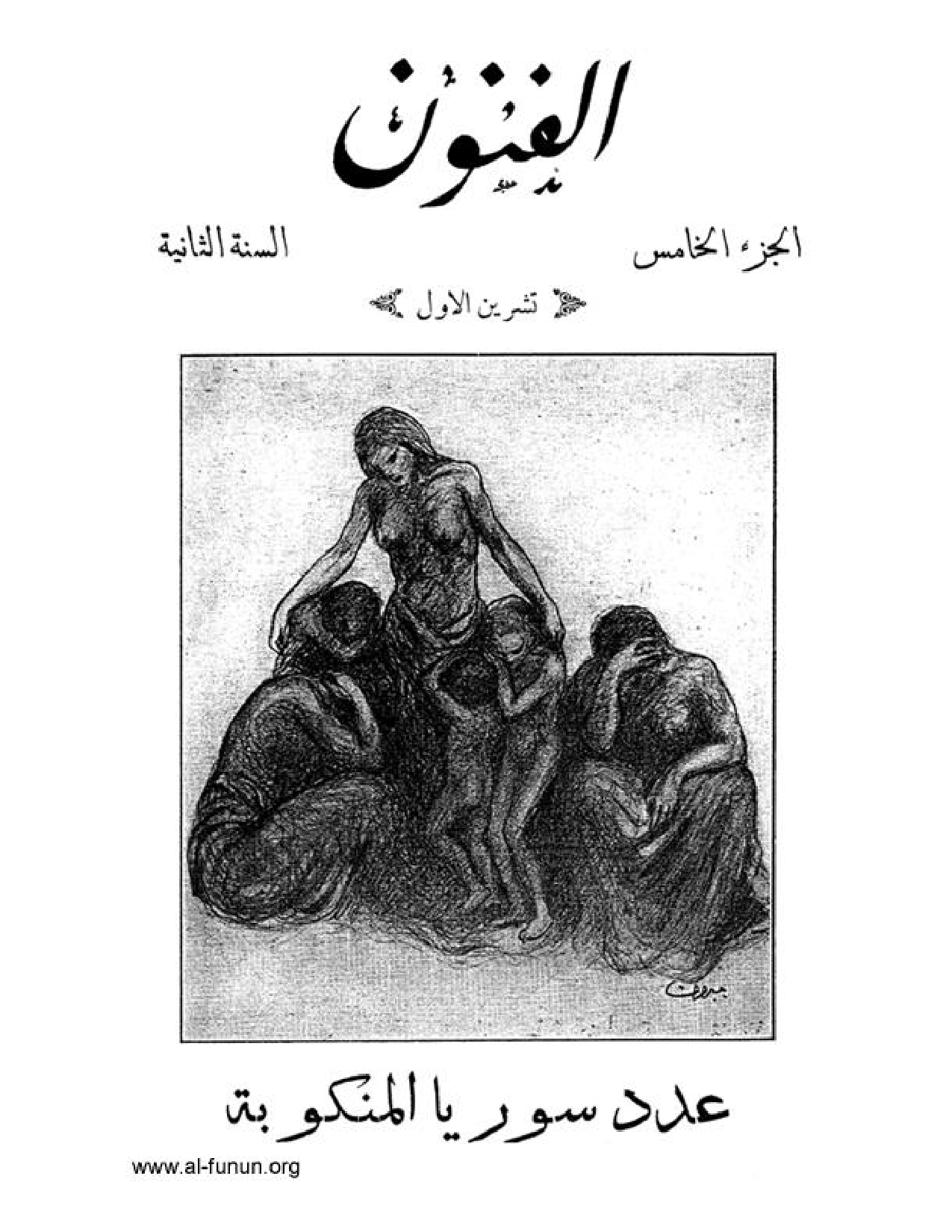 Untitled Drawing [Starving Family - Cover], Mata Ahli [Poem], al-Ja'i`ah al-Musta`tiyah [Drawing], Wijh Ummi, Wijh Ummati [Drawing], al-Funun 2, no. 5 (October 1916)