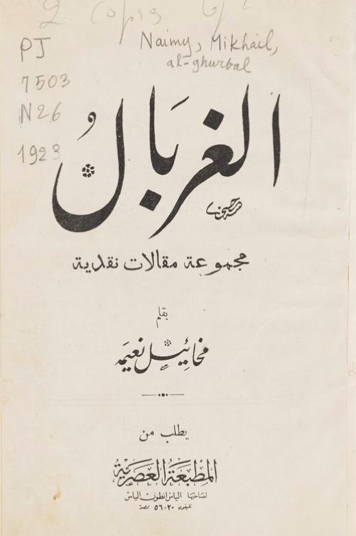 Mikhail Naimy (Mīkhā'īl Nuʻaymah), al-Ghirbāl (The Sieve), Miṣr (Egypt): Yuṭlab min al-Maṭbaʻah al-ʻAṣrīyah li-ṣāḥibihā Ilyās Anṭūn Ilyās bi-Miṣr, 1923.