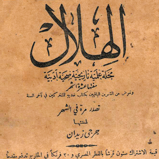 Yasu' al-Maslub [The Crucified], Al-Hilal, October 1919