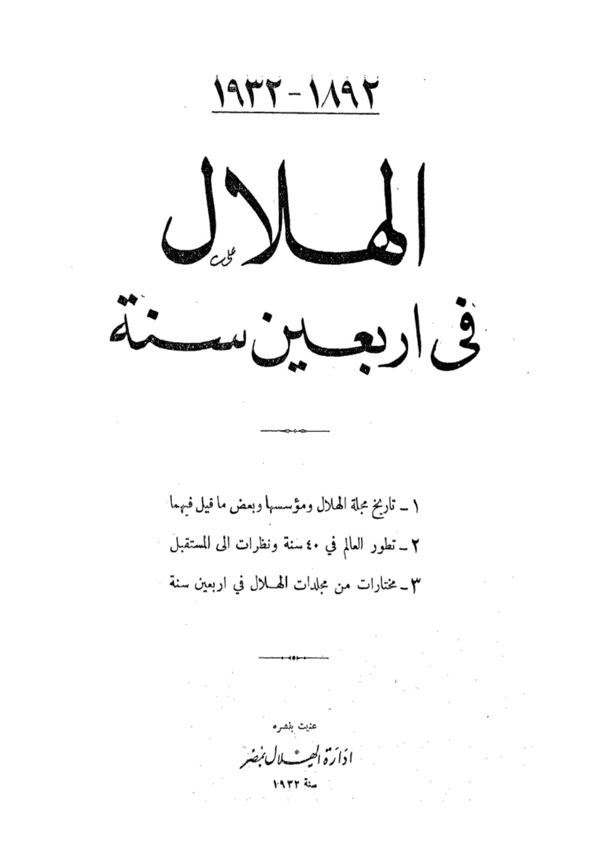 al-Jababira [The Titans], Al-Hilal 7 (April 1, 1916), pp. 554-556 (from: al-Hilal fa 'Arbaein Sanat 1892-1932, al-Qahirah: 'Iidarat al-Hilal, 1932, pp. 130-131).