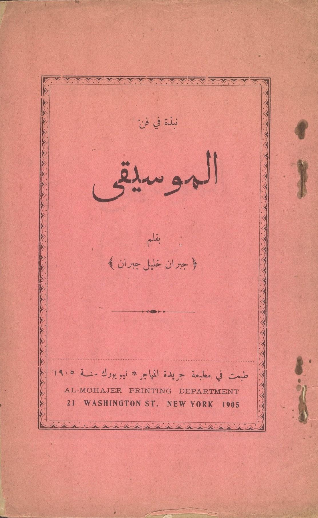 Nubdhah fī Fann al-Mūsīqá [The Music], New York: Maṭbaʻat Jarīdat al-Muhājir, 1905 [Pocket Edition].