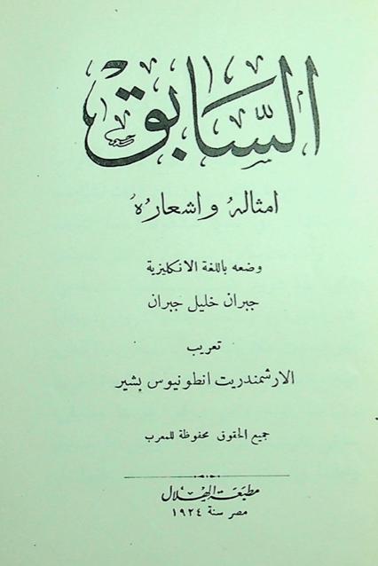 al-Sābiq (The Forerunner), Translated into Arabic by Anṭūniyūs Bashīr, Egypt: al-Hilāl, 1924 (1st edition).