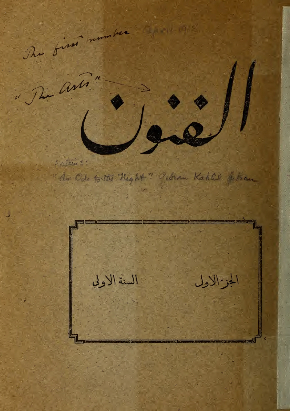 Ayyuha al-Layl [An Ode to the Night], al-Funun 1, no. 1 (April 1913), pp. 1-4