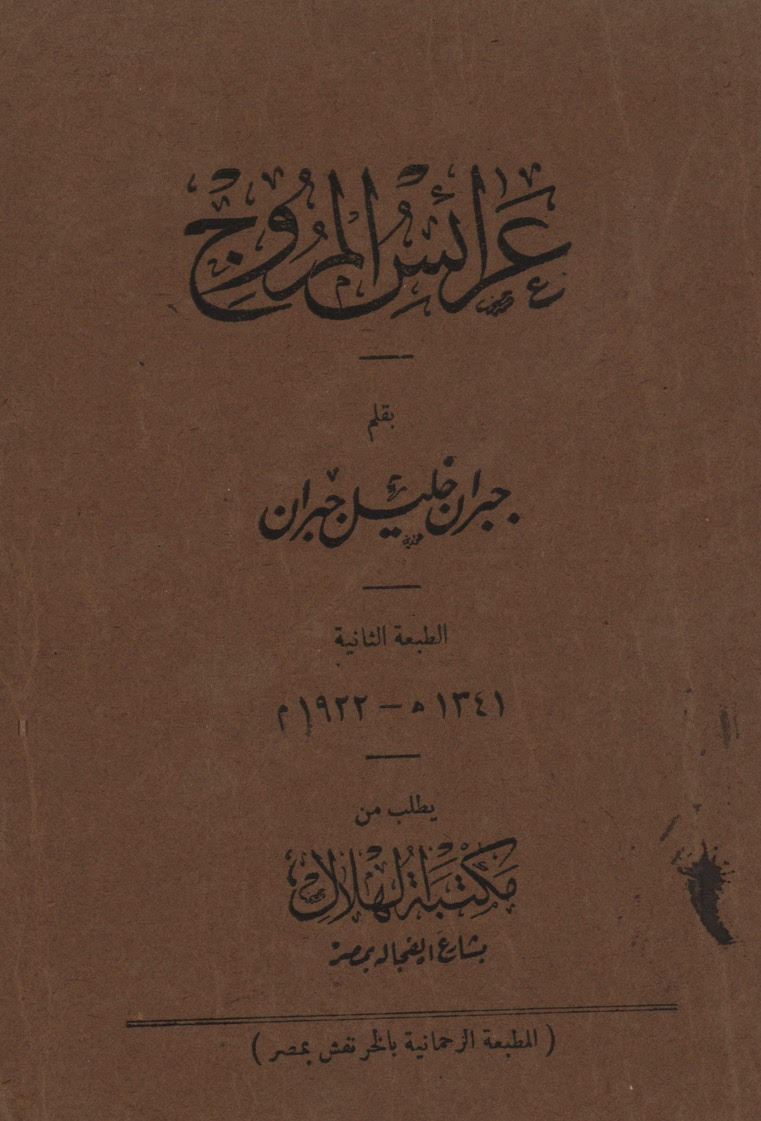 Ara'is al-Muruj [Nymphs of the Valley], al-Qahira: al-Hilal, 1922 [second print].