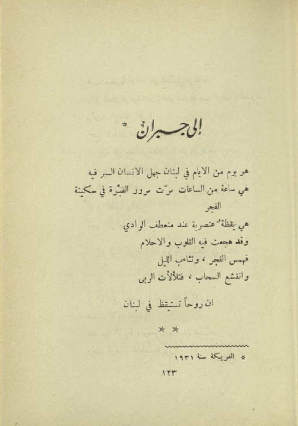 Ameen Rihani [Amīn Fāris al-Rīḥānī], Ilà Jubrān [To Gibran], Hutāf al-awdiyah: shiʻr manthūr [Hymn of the Valleys: Prose Poems], Bayrūt: Dār al-Rīḥānī lil-Ṭibāʻah wa-al-Nashr, 1955, pp. 123-136.