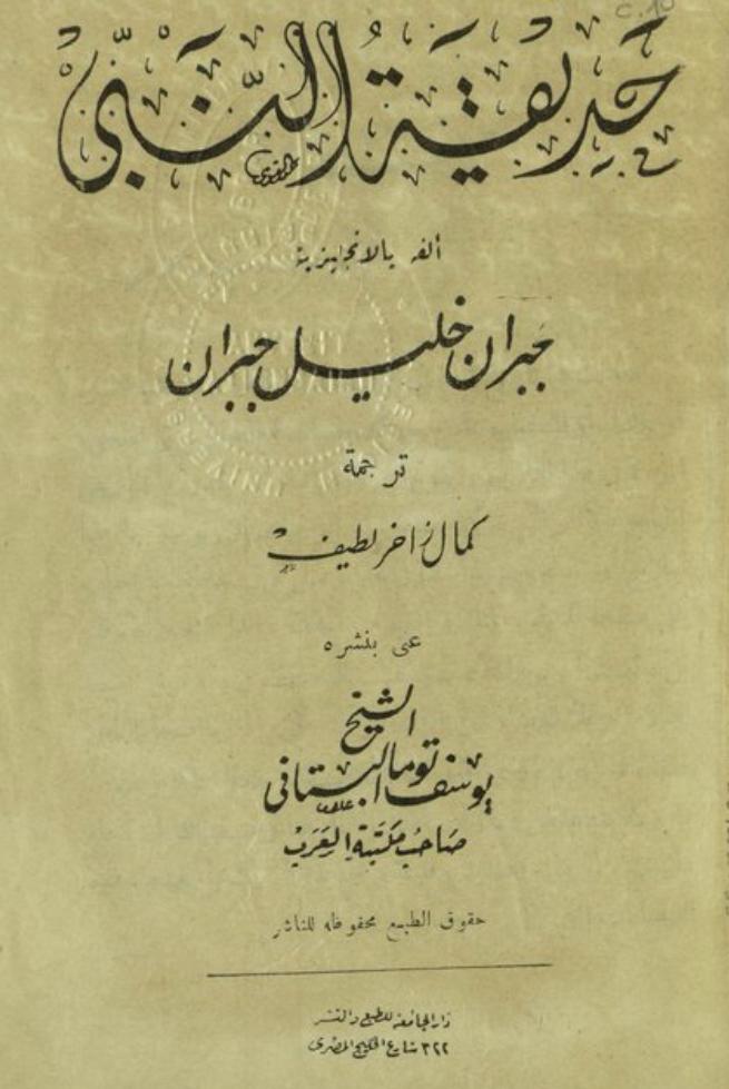 Ḥadīqat al-Nabī [The Garden of the Prophet], translated into Arabic by Kamāl Zākhir Laṭīf, al-Qāhirah: Maktabat al-'Arab, 1950.
