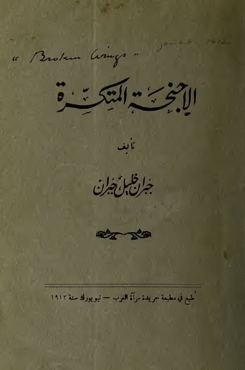 Al-Ajnihah al-Mutakassirah [Broken Wings], New York: Mir'at al-Gharb, 1912