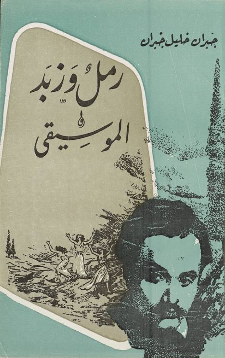 Raml wa-zabad wa-al-mūsīqá [Sand and Foam (and The Music)], Translated into Arabic by Anṭūniyūs Bashīr, Bayrūt: Maktabat al-Andalus, 1950.