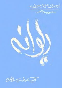 Gibran Khalil Gibran, Deewana (Poetry in Urdu), 1969.