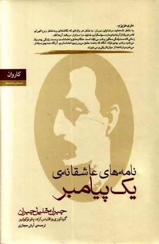 Paulo Coelho, Namehaye Asheghane Payambar (Cartas de amor de um profeta: Love Letters from a Prophet.