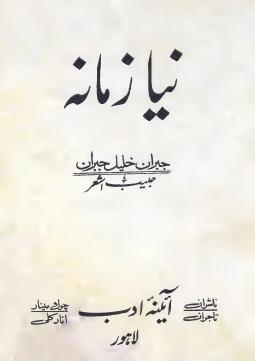 Gibran Khalil Gibran, Naya Zamana (Anthology in Urdu), 1968.