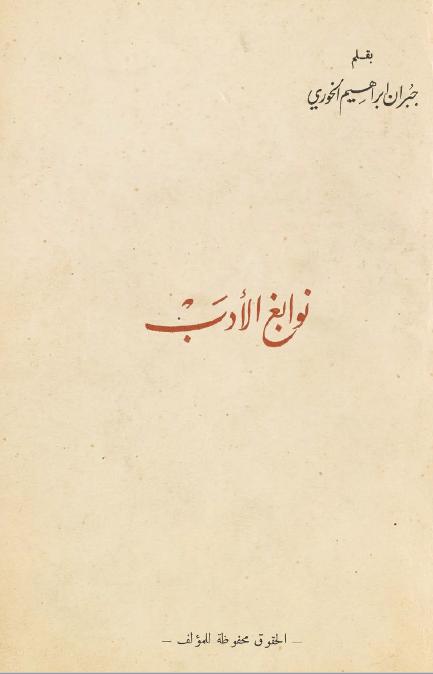 Jubran Ibrahim al-Khoury, Nuabigh al-Adab (Geniuses of Literature), Beirut (undated), pp. 5-46.
