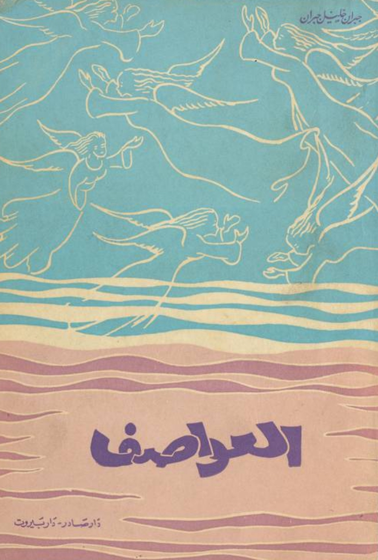 Al-'Awasif [The Tempests], Beirut: Dar Sadir, 1959 [1st edition: al-Qahira: al-Hilal, 1920].