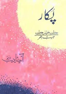 Gibran Khalil Gibran, Pukaar, Anthology in Urdu, 1970.