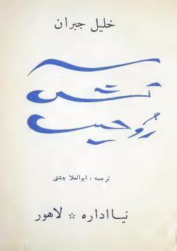 Gibran Khalil Gibran, Sarkash Roohen (Anthology in Urdu), 1958.