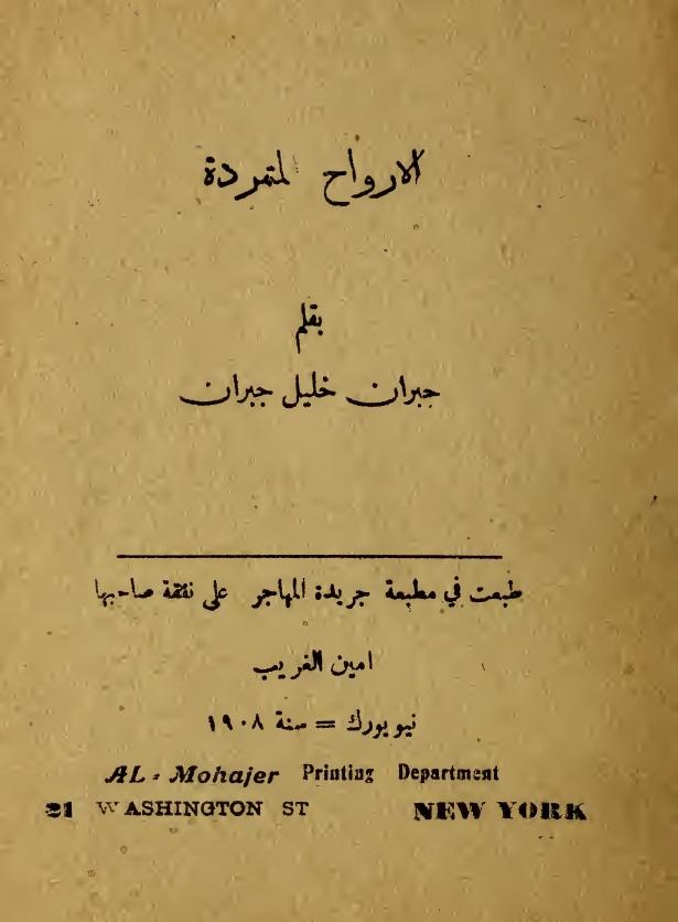 Al-Arwah al-Mutamarrida [Spirits Rebellious], New York: Al-Mohajer, 1908.