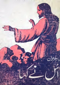 Gibran Khalil Gibran, Us Ne Kaha [He Said], The Prophet translated into Urdu, 1939.